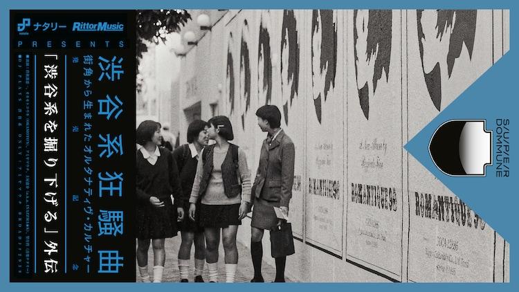 「Rittor Music & 音楽ナタリー Presents 『渋谷系狂騒曲』発売記念『渋谷系を掘り下げる』外伝」ビジュアル