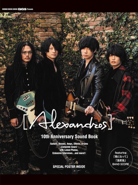 「GiGS Presents [Alexandros] 10th Anniversary Sound Book」表紙