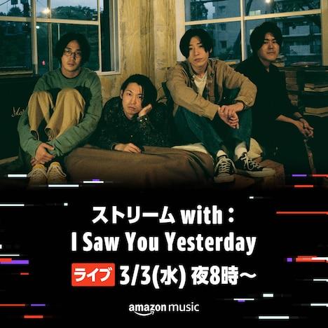 「LIVE STREAMING|I Saw You Yesterday × AmazonMusicJP」告知ビジュアル