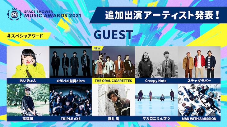 「SPACE SHOWER TV 30TH ANNIVERSARY SPACE SHOWER MUSIC AWARDS 2020」出演者告知ビジュアル