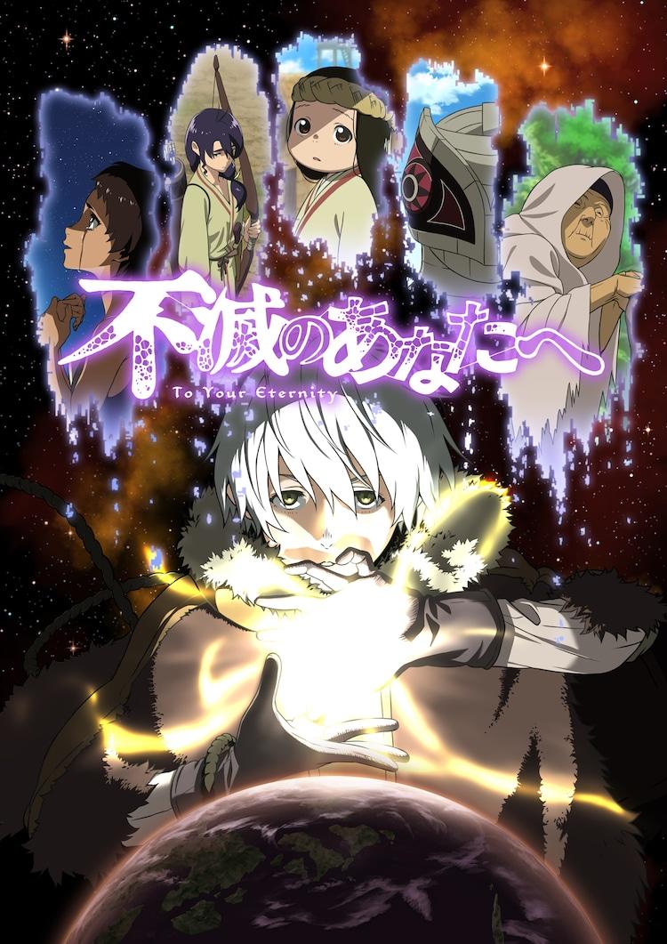 アニメ「不滅のあなたへ」キービジュアル (c)大今良時・講談社/NHK・NEP