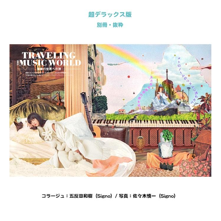 吉岡聖恵(いきものがかり)「KIYOEnOTE -キヨエノオト-」超デラックス版より。