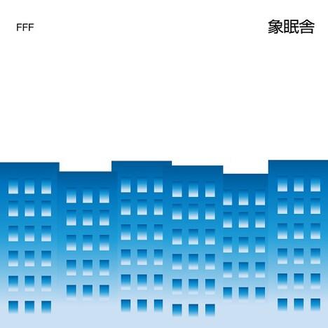 象眠舎「FFF feat. SIRUP and 吉田沙良 from モノンクル / Mirror(feat. TENDRE)」アナログ盤ジャケット