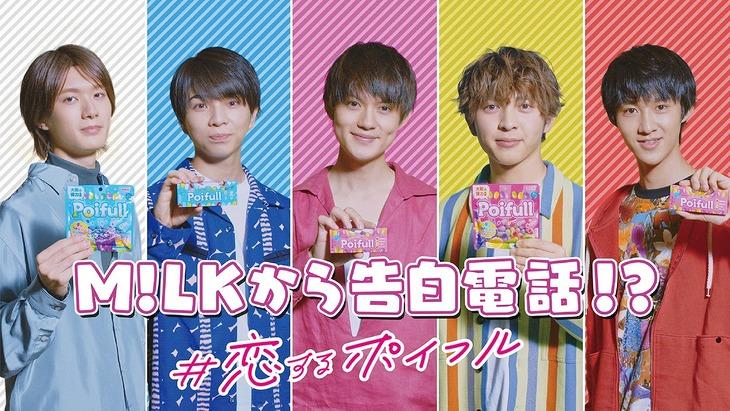 M!LK「大粒ポイフルパウチドリンクミックス」キャンペーン画像