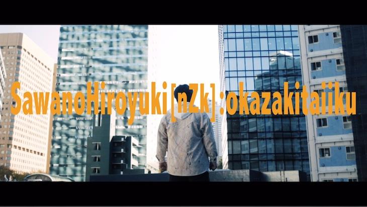 SawanoHiroyuki[nZk]「膏」ミュージックビデオより。