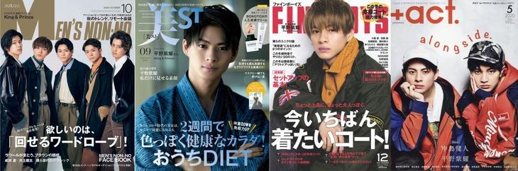 「第7回カバーガール大賞」メンズ部門ビジュアル (c) Fujisan Magazine Service Co., Ltd. All Rights Reserved.