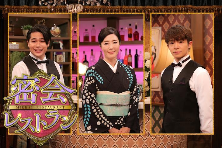 「密会レストラン」告知ビジュアル(写真提供:NHK)