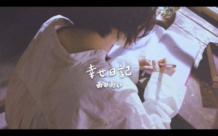 西田あい「幸せ日記」ミュージックビデオより。
