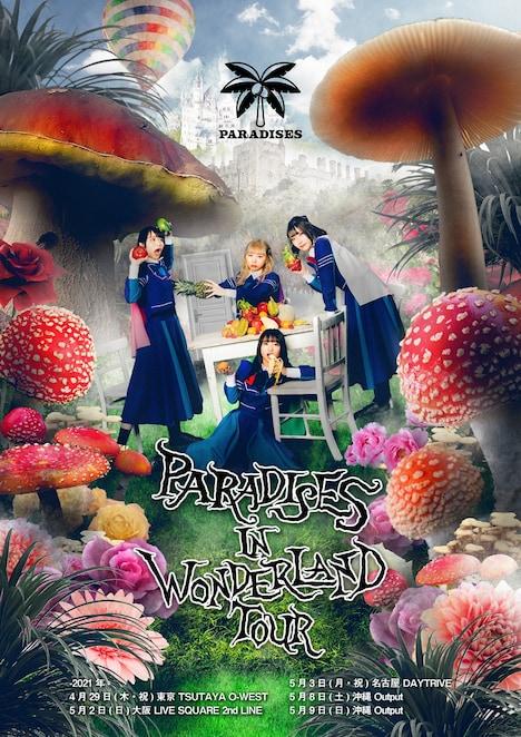 「PARADISES IN WONDERLAND TOUR」告知ビジュアル