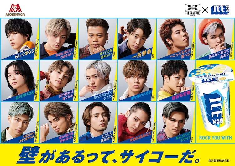 THE RAMPAGE from EXILE TRIBE×「アイスボックス」ビジュアル