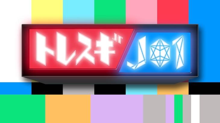 「トレスギJO1」ロゴ (c)フジテレビ
