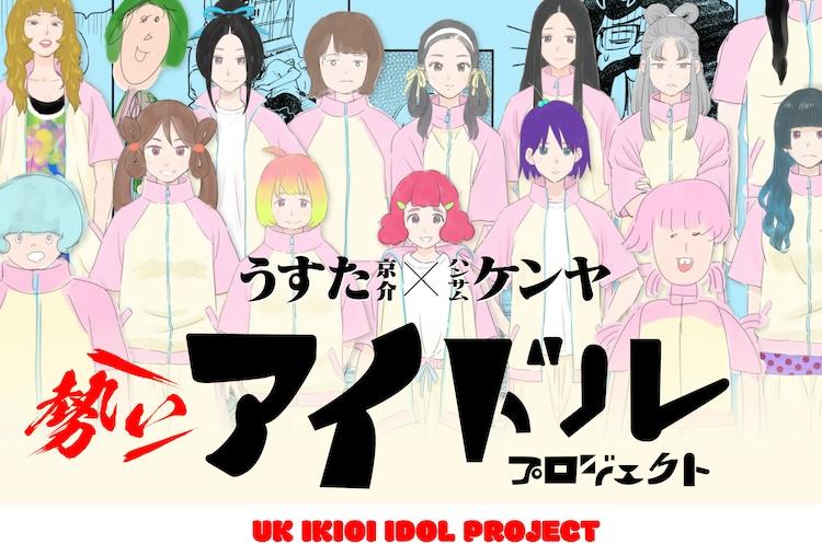 「うすた京介×ハンサムケンヤ \勢い/アイドルプロジェクト」ビジュアル