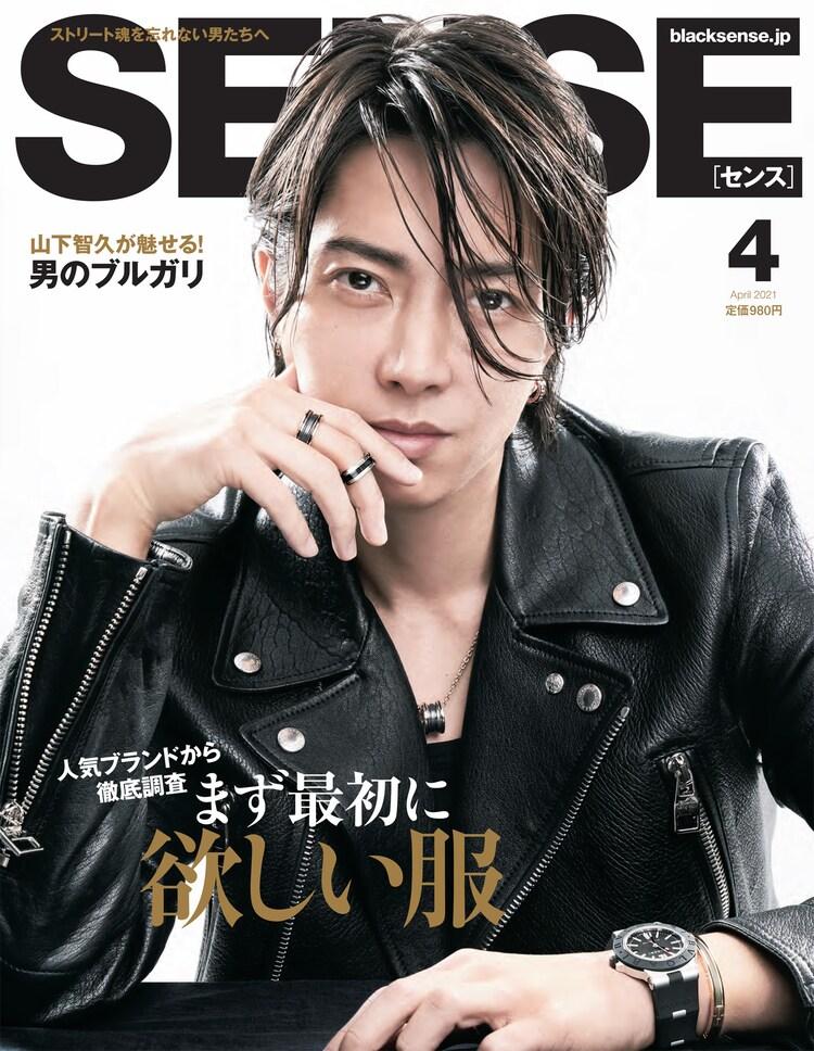 「SENSE」4月号表紙