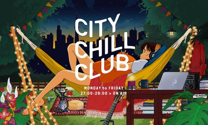 「CITY CHILL CLUB」キービジュアル