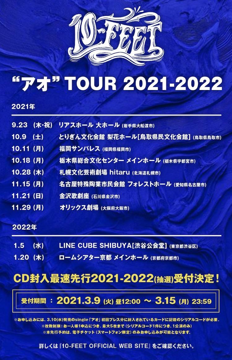 "10-FEET「10-FEET ""アオ"" TOUR 2021-2022」フライヤー"