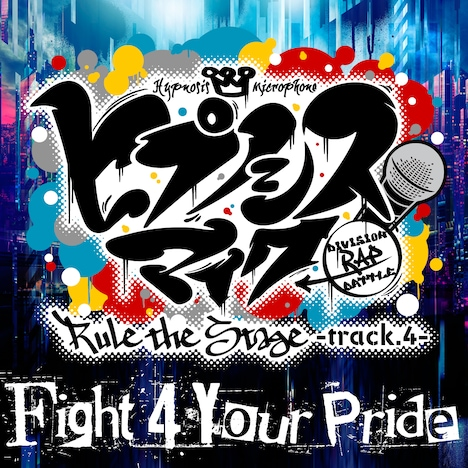 「Fight 4 Your Pride -Rule the Stage track.4-」配信ジャケット