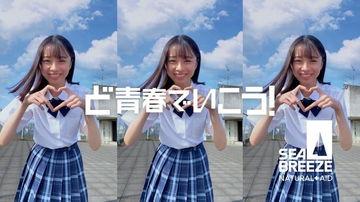 「SEA BREEZE」CM「ど青春オムニバス」編より。