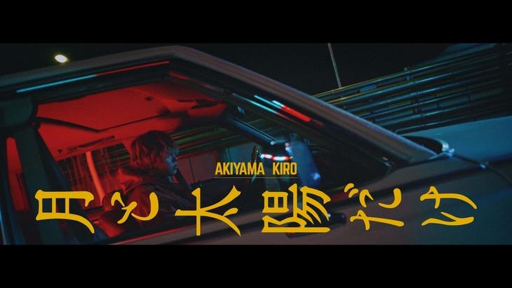 秋山黄色「月と太陽だけ」ミュージックビデオより。