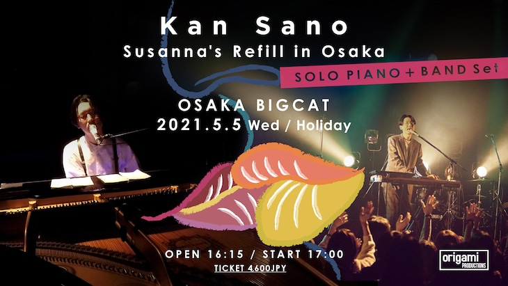 「Susanna's Refill in Osaka - SOLO PIANO + BAND Set -」告知ビジュアル