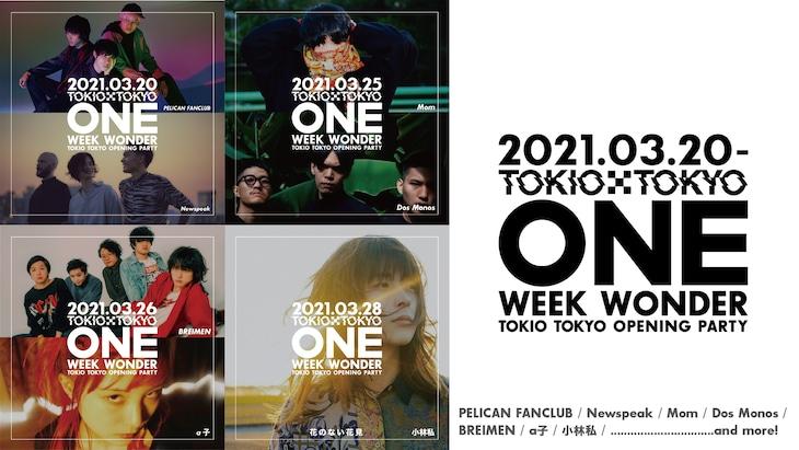 「ONE WEEK WONDER」出演アーティスト第1弾