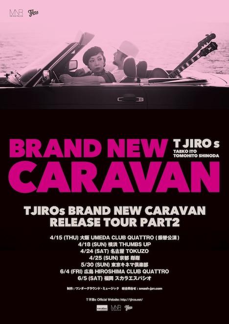 "「T字路s ""BRAND NEW CARAVAN"" Release Tour Part2」フライヤー"