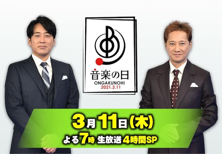 「音楽の日」ビジュアル(c)TBS