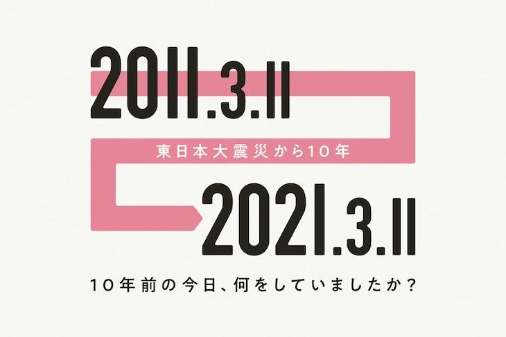 「10年前の今日、何をしていましたか? ~ 東日本大震災10年特集 音楽ナタリー編」ビジュアル