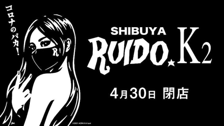 渋谷 RUIDO K2閉店告知画像