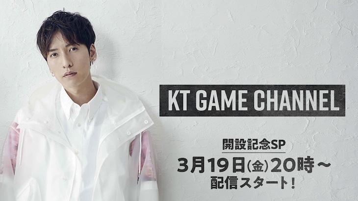 「KT GAME CHANNEL」の告知ビジュアル。