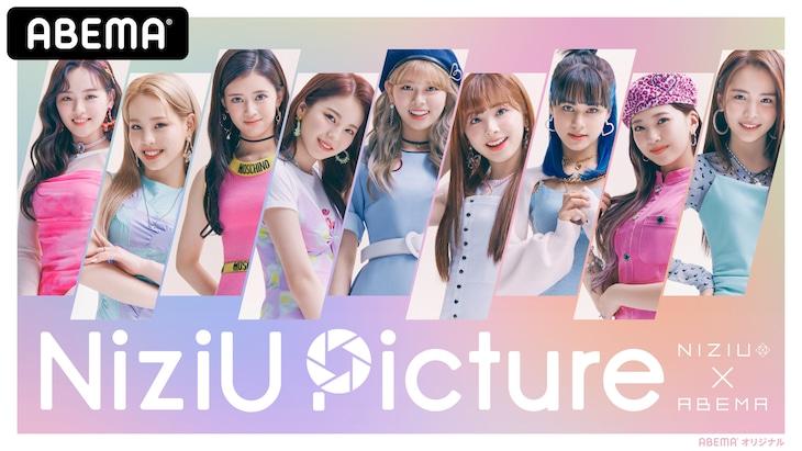 「NiziU × ABEMA『NiziU Picture』」キービジュアル (c)AbemaTV,Inc.