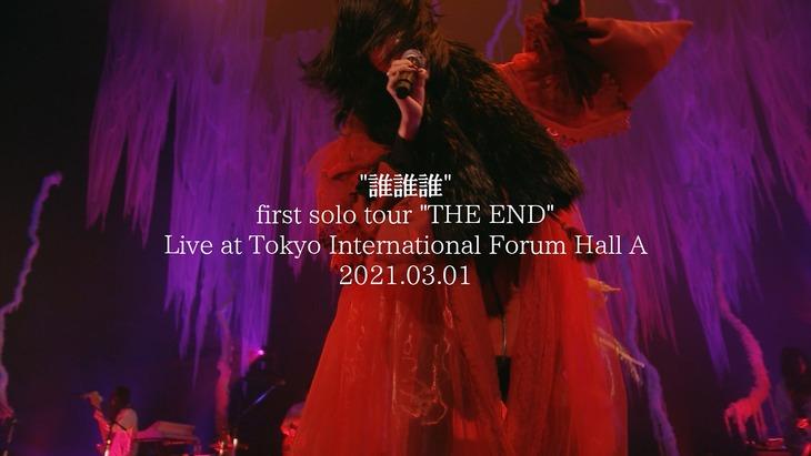 """「 アイナ・ジ・エンド / 誰誰誰 [first solo tour """"THE END""""]at Tokyo International Forum Hall A」より。"""
