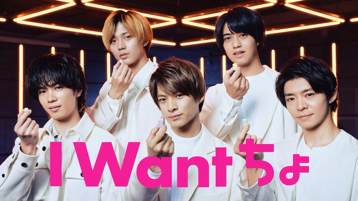 King & Prince出演の新テレビCM「I Wantちょ」編より。