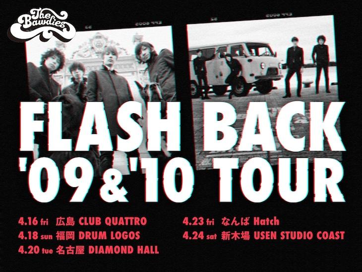 THE BAWDIES「FLASH BACK '09 & '10 TOUR」告知用ビジュアル
