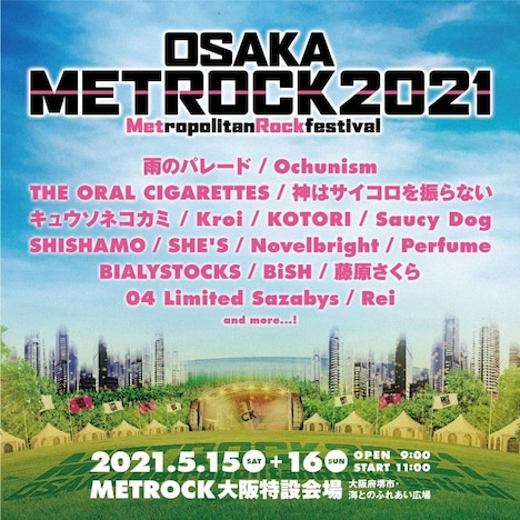 「OSAKA METROPOLITAN ROCK FESTIVAL 2021」告知ビジュアル