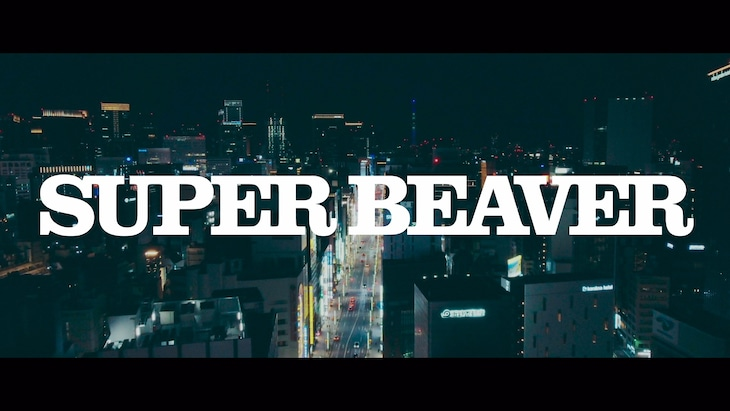 SUPER BEAVER 「東京流星群」ミュージックビデオのワンシーン。