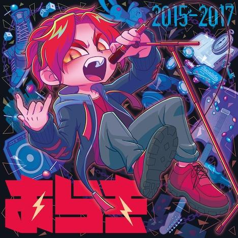 あらき「歌ってみた[2015-2017]」配信ジャケット