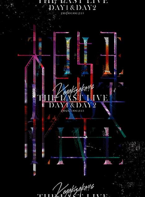 欅坂46「THE LAST LIVE -DAY1 & DAY2-」ジャケット