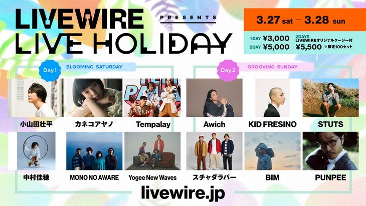 「LIVEWIRE PRESENTS LIVE HOLIDAY」告知ビジュアル