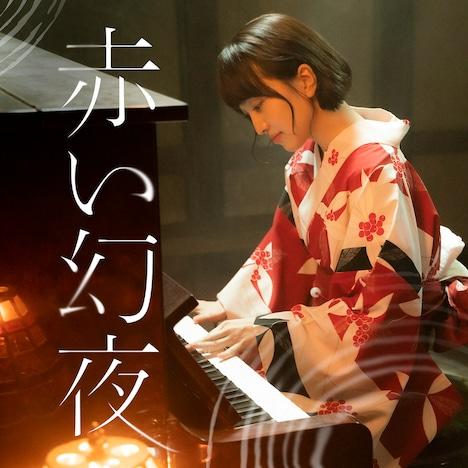 生駒吉乃「赤い幻夜」配信ジャケット