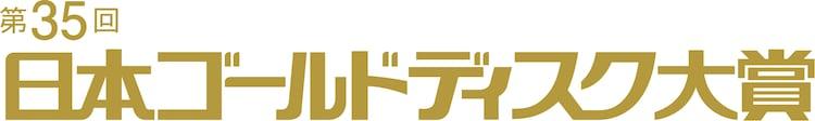 「第35回 日本ゴールドディスク大賞」ロゴ
