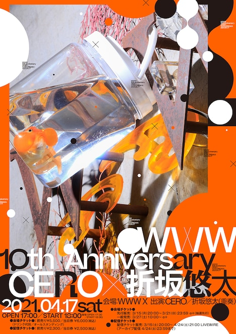 「WWW 10th Anniversary cero × 折坂悠太」フライヤー