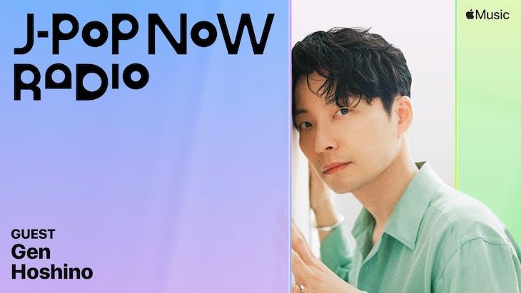 「J-Pop Now Radio」告知ビジュアル
