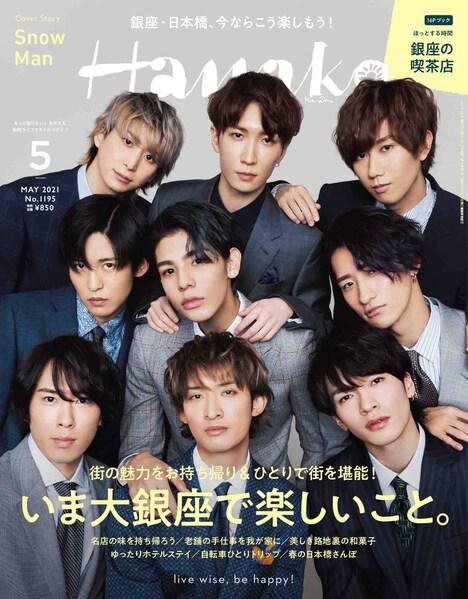 3月27日発売「Hanako」2021年5月号(c)マガジンハウス