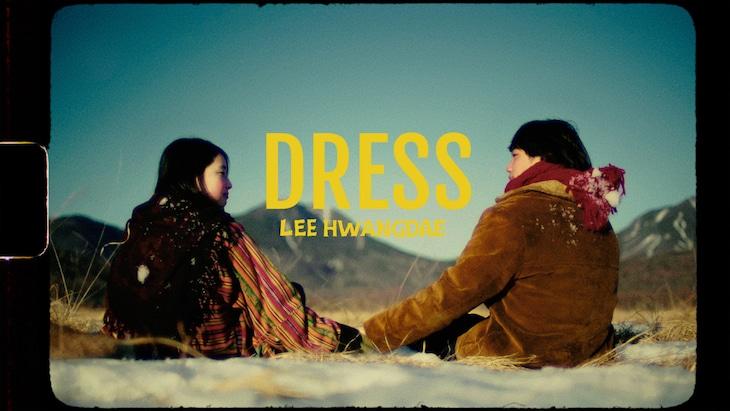 リ ・ファンデ「ドレス」ミュージックビデオのサムネイル。