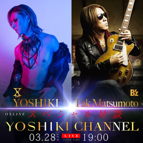 「B'z 松本孝弘 x X JAPAN YOSHIKI Onlineスペシャル対談」告知ビジュアル
