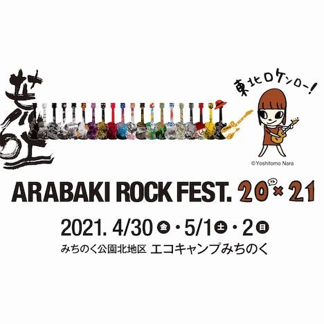 「>ARABAKI ROCK FEST.20th×21」ロゴ