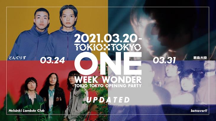 「ONE WEEK WONDER」出演アーティスト第3弾