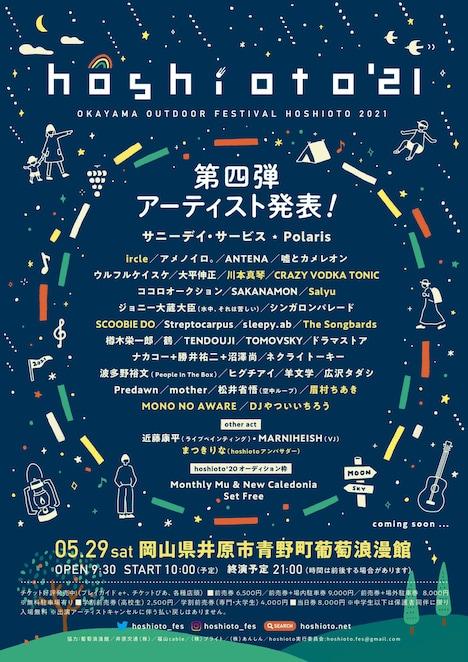 「hoshioto'21」第4弾出演アーティスト