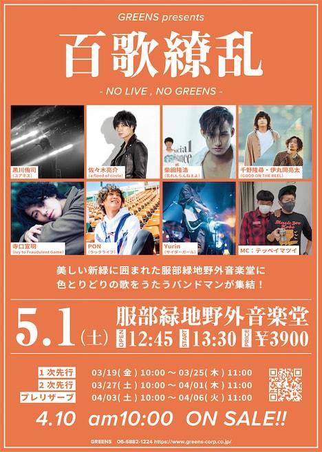 「GREENS presents 百歌繚乱 -NO LIVE, NO GREENS-」ビジュアル