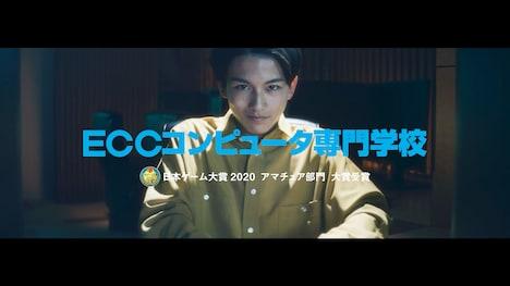 ECCコンピュータ専門学校テレビCMより。